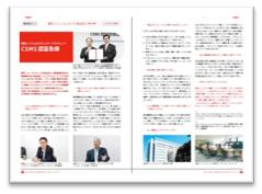 世界初の事例としてCSMS認証(CSMS:Cyber Security Management System for Industrial Automation and Control System)