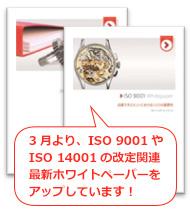 3月より、ISO 9001やISO 14001の改定関連最新ホワイトペーパーをアップしています!