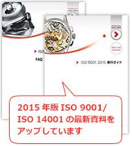 今月はISO 9001 FDIS版の改定箇条対応表をアップしています!