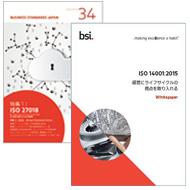 ISO 14001の最新ホワイトペーパーや、12月に発行した機関誌がアップされています!